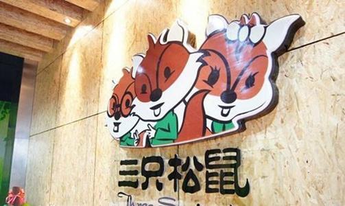 三只松鼠回应开心果霉菌超标:召回销毁