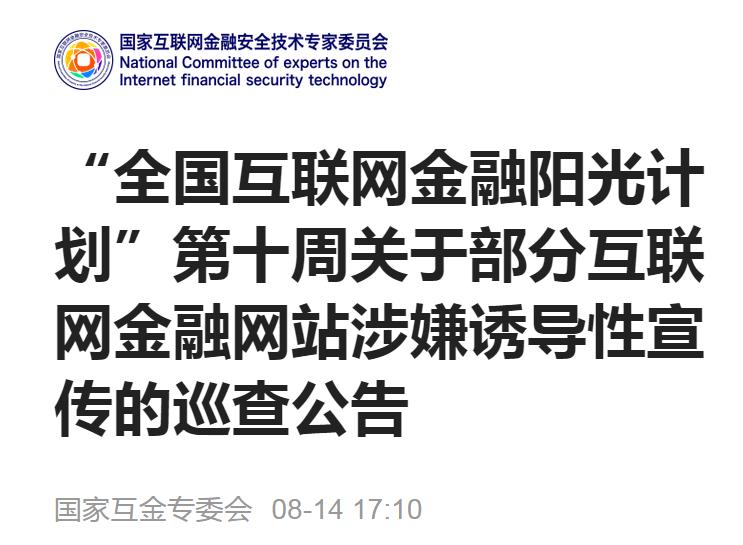互金专委会:百宝汇等五家平台宣传保本保息 涉嫌诱导性宣传