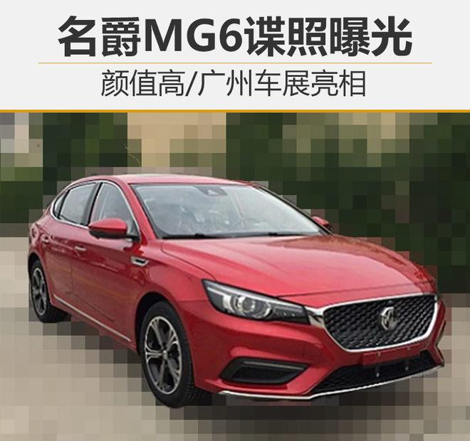 名爵MG6谍照曝光 颜值高/广州车展亮相