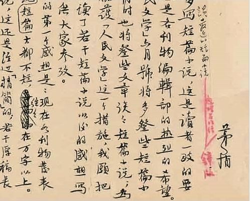 被拍出了一千二百多万元的茅盾手稿