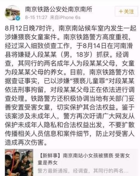▲南京铁路公安处南京南站派出所公布微博表现,已将涉事男子刑事拘留。图片为微博截图