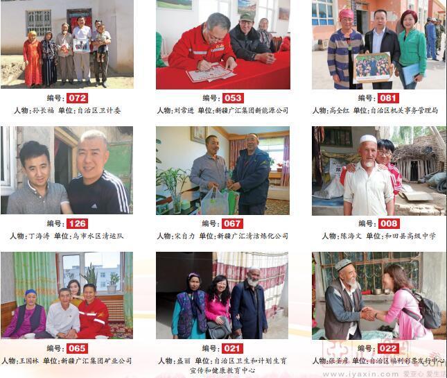 民族团结一家亲图片展|8万元家庭梦想基金得主