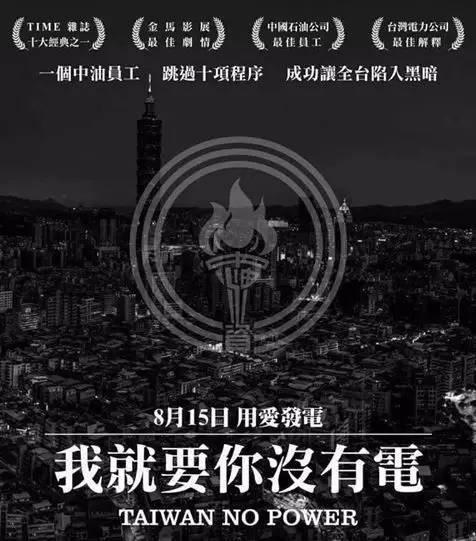 台湾网友将停电的情节仿制成一张电影海报。