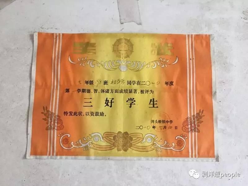 林华蓉初中时的奖状。