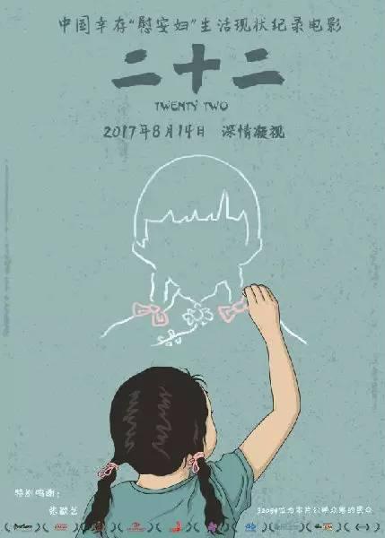 ▲《二十二》电影海报