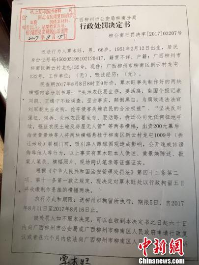2017年8月11日,柳州市公安局柳南分局依法对覃某处以拘留五日的行政拘留。 钟欣 摄