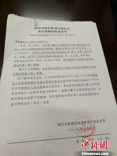 2017年7月7日,柳州市柳南区行政执法局曾对覃某的违法修建下达限期折除决议书。 钟欣 摄