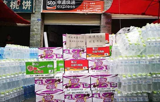 申通快递员为九寨沟哀鸿收费发放应抢救灾物资。