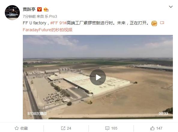 群众体育贾跃亭微博晒法乐第工厂视频:厂房空无一物