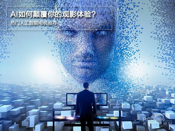 人工智能便利多 日本东芝公司语音识别技术获突破