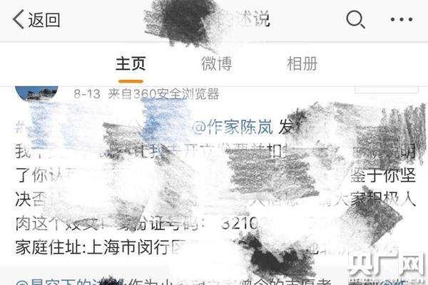 ↑陈岚之家庭地址、手机号码等详细信息被上传到网上