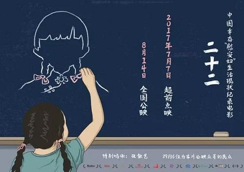 资料图:慰安妇纪录片《二十二》海报 (图片泉源于网络)