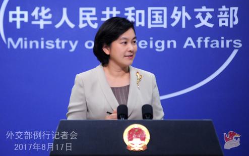 8月17日外交部发言人华春莹主持例行记者会
