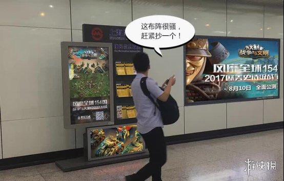 《战争与文明》突袭上海地铁 掀起全民策略狂潮!
