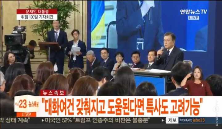 图注:韩国总统文在寅就职百日记者会