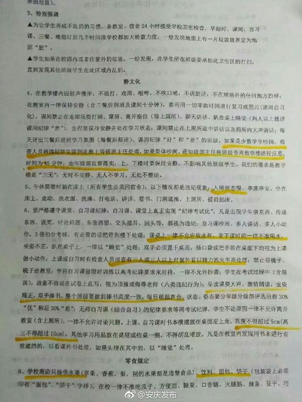 本文图均为 微信公众号:安庆发布 图