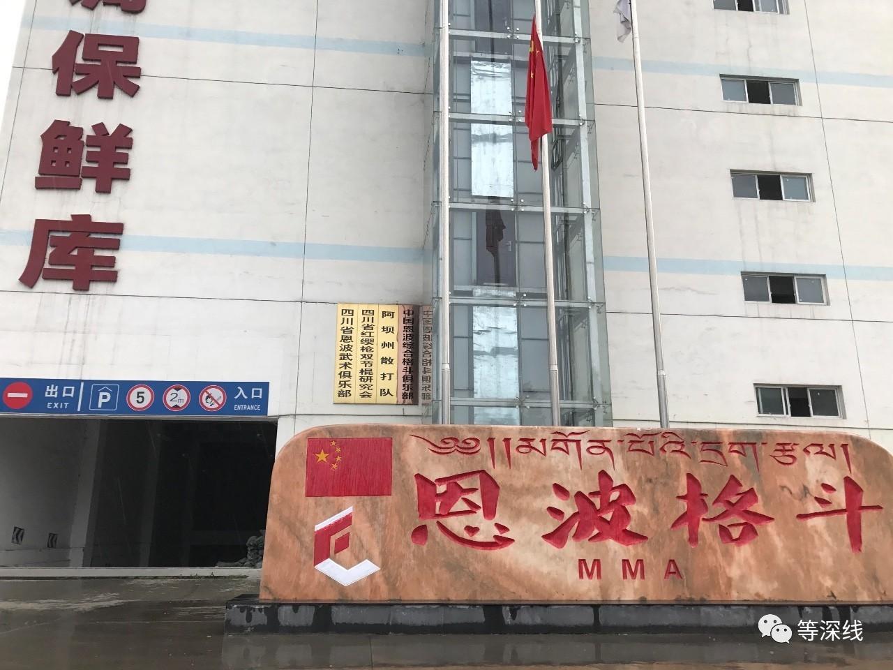 恩波格斗俱乐部还挂有阿坝州散打队等牌匾。图为俱乐部位于成都郫县的训练基地。   《等深线》记者 孔令春 摄影