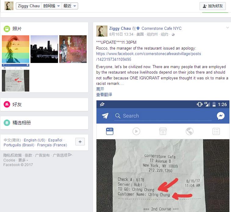 周诗琪脸书截图