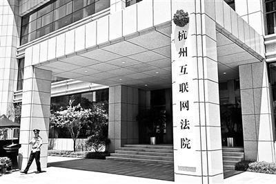 全国首家互联网法院揭牌:法官在线审案