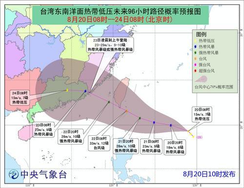 台湾东南洋面热带低压未来96小时路径概率预告图。