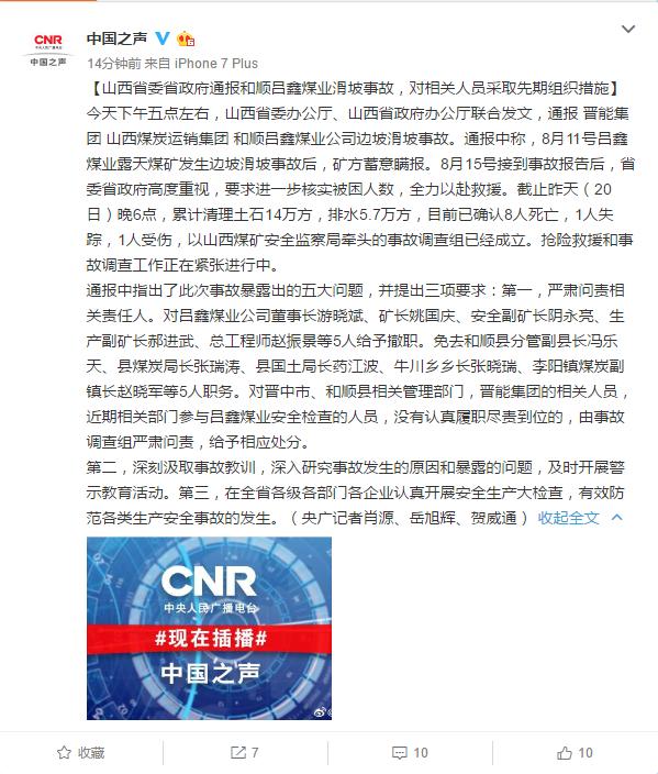 山西省通报和顺矿难事故:5人被撤职 5人被免职