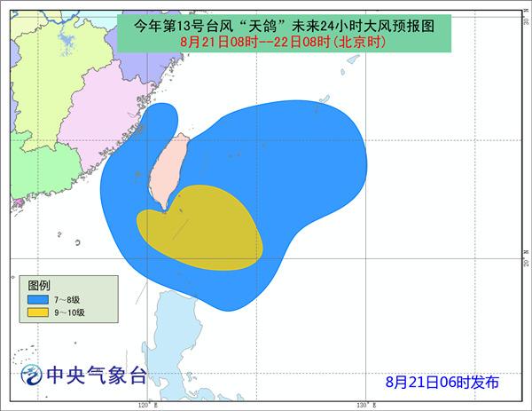 """台风蓝色预警:""""天鸽""""23日登陆广东至福建一带"""