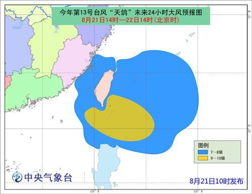 """""""天鸽""""陆上台风警报发布 暴风圈接近巴士海峡"""
