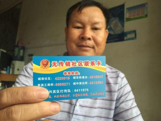 2011年8月后,为促使群众参与打传,当地居民每家每户都存有一张无传销社区联系卡。  澎湃新闻记者 陈雷柱 图