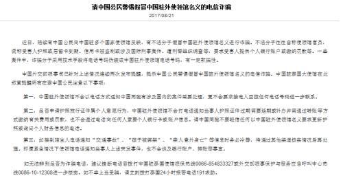 网页截图。(图片起源:中国驻泰国年夜使馆)