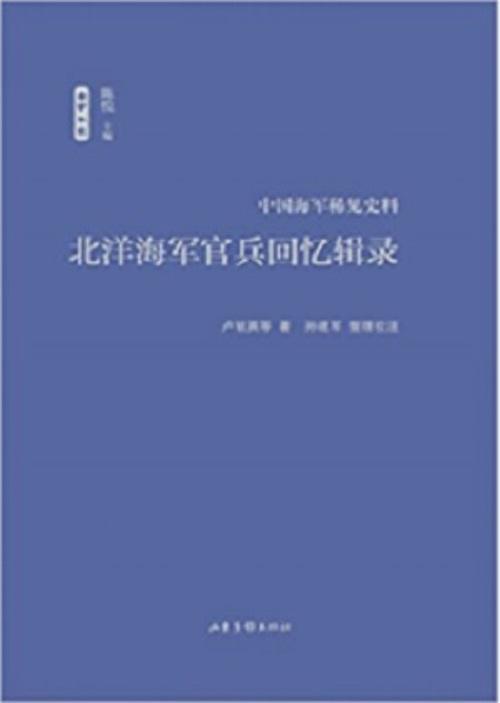 姜鸣︱那道特殊的历史创伤:从几种新史料看中