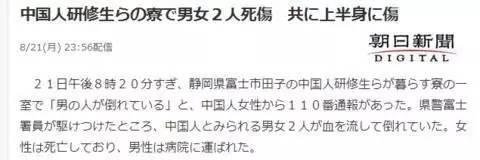 日本朝日旧事之报道。