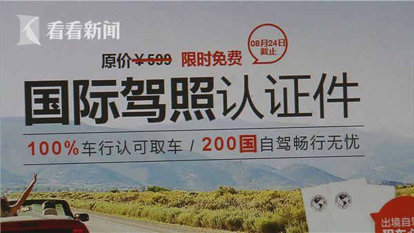 注意!中国没有国际驾照 国际驾照认证件实为
