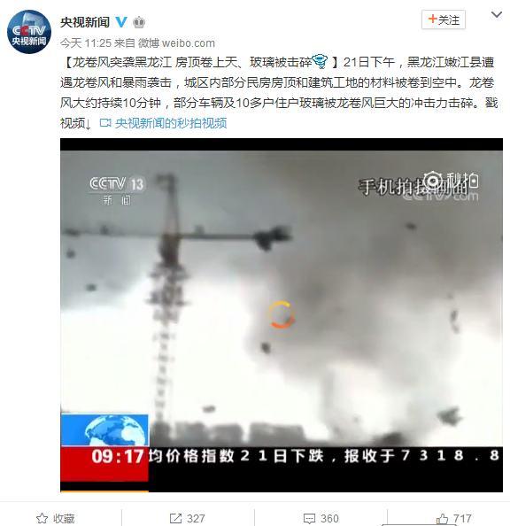 摄像头|龙卷风突袭黑龙江 房顶卷上天 玻璃被击碎