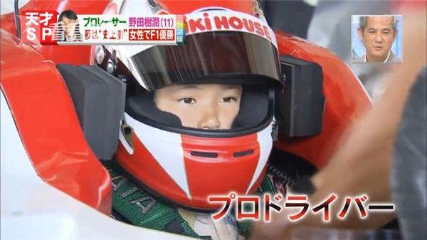 日本11岁小女孩开F4赛车破纪录 她是全球首位小学生赛车手