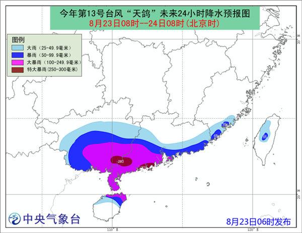 """台风红色预警:台风""""天鸽""""将于23日中午前后在广东登陆"""