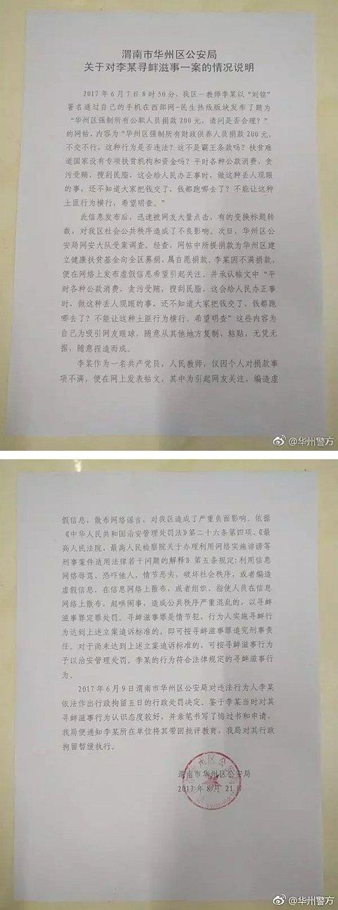 ▲图据@华洲警方 官方微博