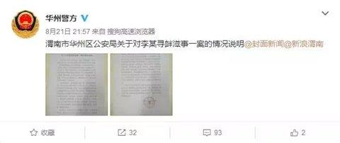 ▲图据@华洲警方 官方微博截图