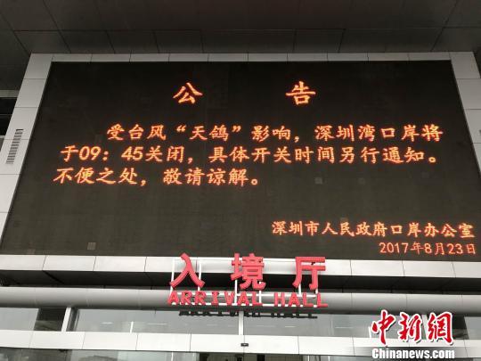 深圳湾口岸入境大厅大屏播放市口岸办公布的通告。 黄钊 摄