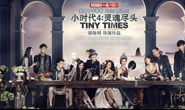 ▲郭敬明导演作品《小时代4》(2015)海报。图片来自网络宣传。