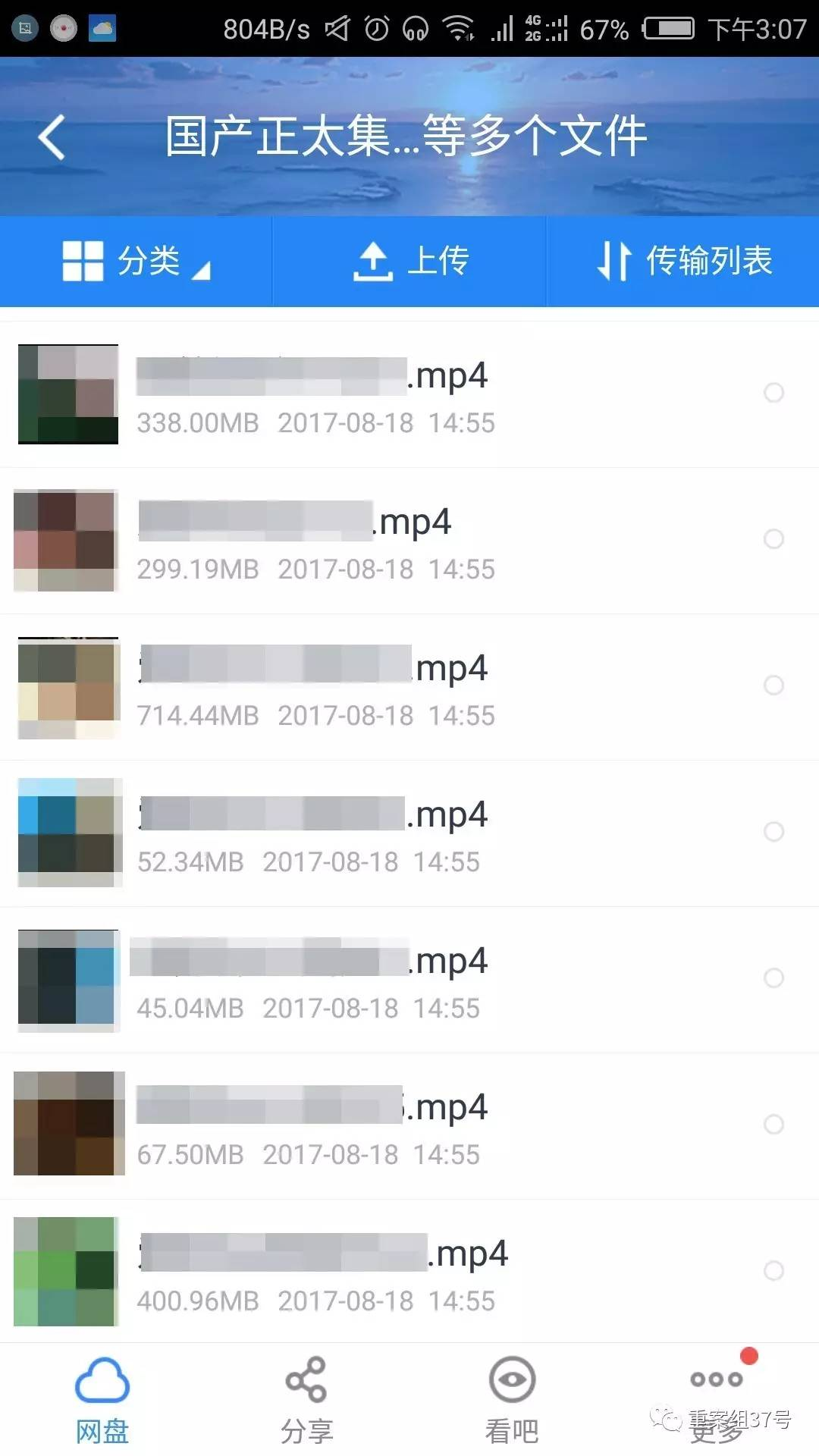 ▲捕快付出22 元买的百部正太视频,均为儿童色情内容。  手机截图