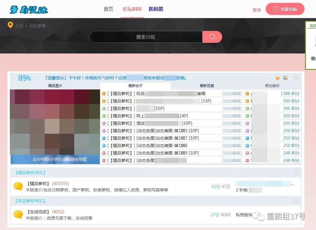 中文色情视频网_儿童色情信息交易充斥网络:22元购百部正太视频