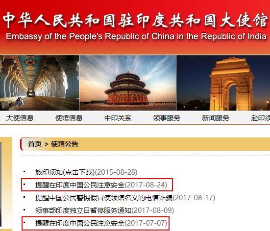 7月7日,中国驻印度使馆就发布过一次相关提醒。