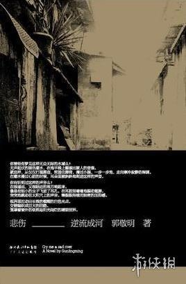 郭敬明小说《悲伤逆流成河》将拍电影 或将亲自执导
