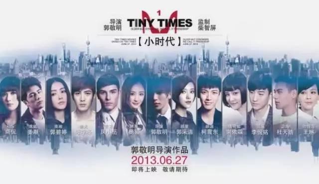 ▲电影《小时代》(2013)宣传海报。