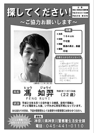 """日本警方发布对冯如弈的""""寻人启事"""""""