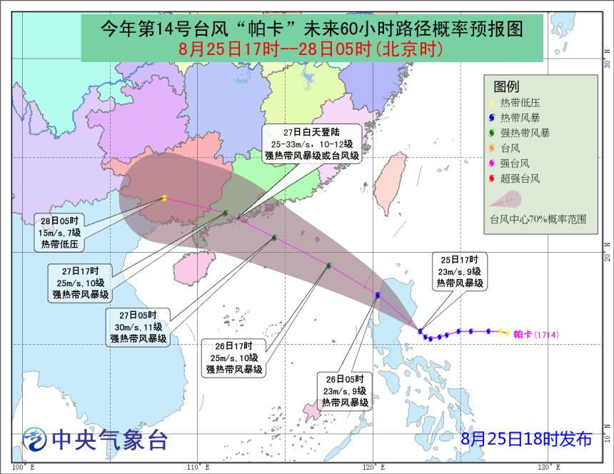 """""""帕卡""""将登陆广东 中央气象台发布台风黄色预警"""