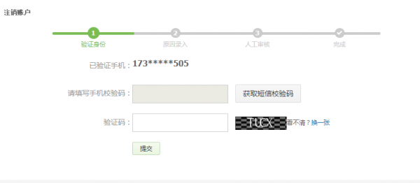 隐私政策悄然更新:京东用户可以自助注销京东