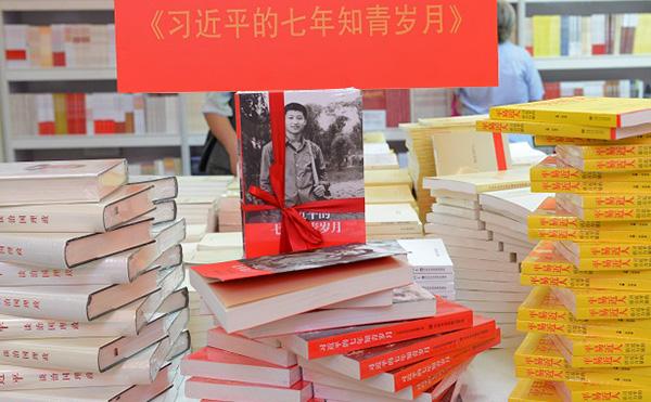 《习近平的七年知青光阴》表态上海书展。央广网 图