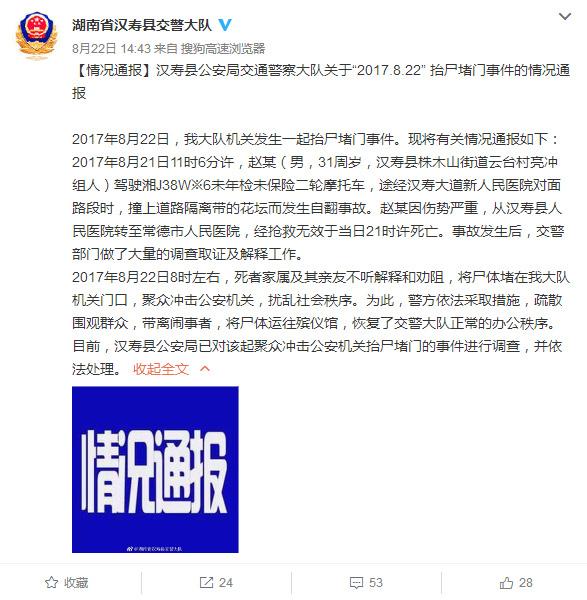 """湖南交警大队遭""""抬尸堵门""""续:2名嫌疑人被拘"""