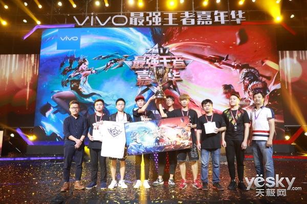 vivo最强王者嘉年华 携Xplay6打造电竞狂欢